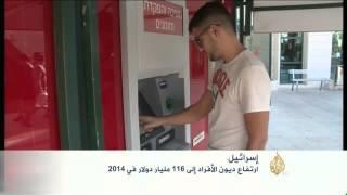 ارتفاع ديون الأفراد في إسرائيل