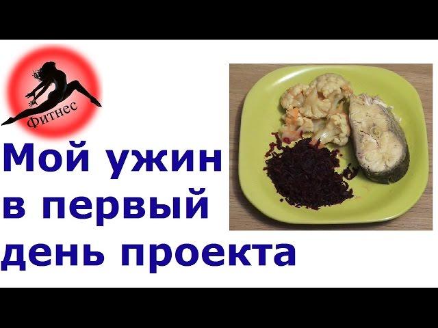 Мой ужин в первый день проекта