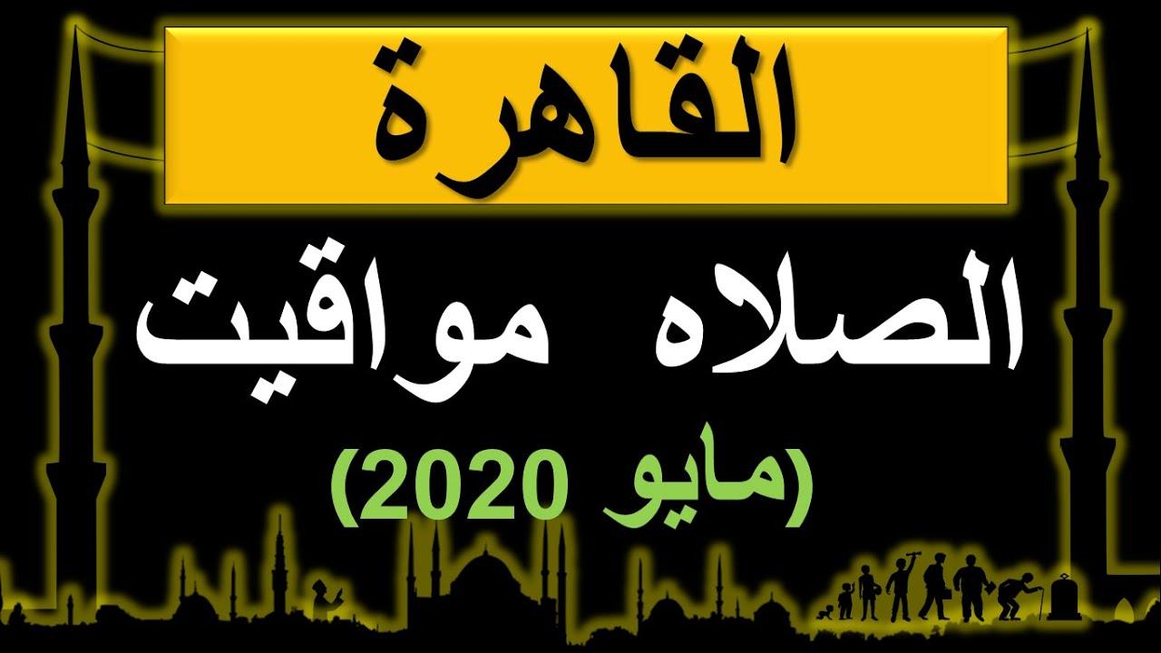أوقات الصلاة في القاهرة مايو2020 | مواقيت صلاة القاهرة اليوم | امساكية شهر رمضان 2020