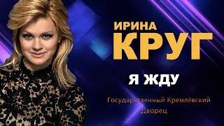 Ирина Круг - Я жду (ШАНСОН ГОДА 2018)