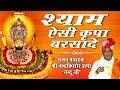 Beutiful Shyam Bhajan Shyam Aisi Kripa Barsade Devotional Nandkishor Sharma Saawariya