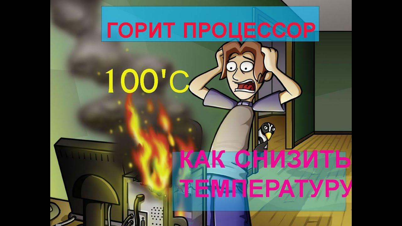 Как ПОНИЗИТЬ Температуру Процессора