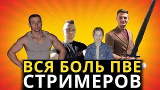 ВСЯ ПВЕ БОЛЬ СТРИМЕРОВ, Виги, Raythis, Mifodey,  Sheriff's ● WORLD OF WARCRAFT
