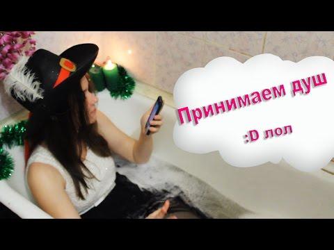 Принимаем душ || Эпик видео:D