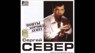 Сергей Русских СеВеР  -  Понты дороже денег