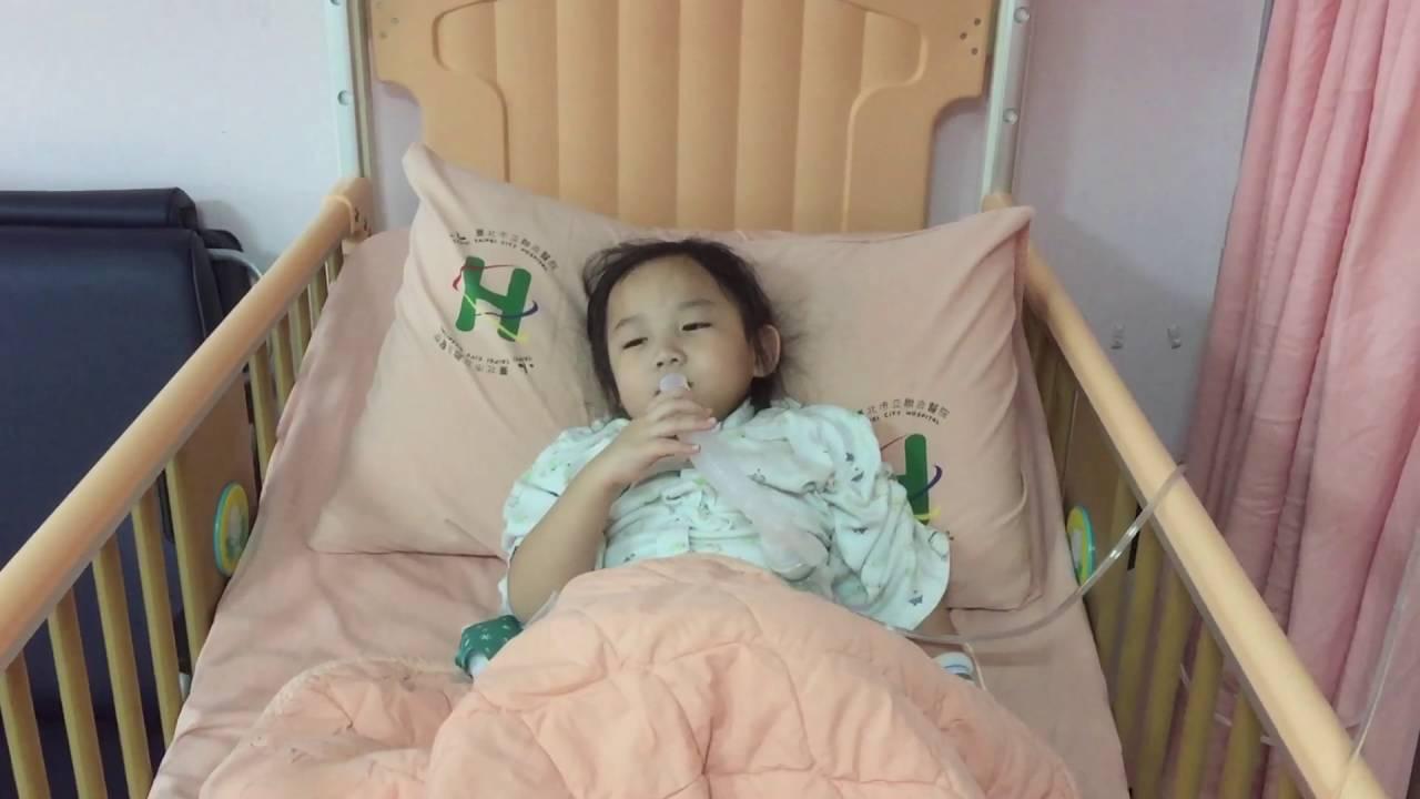 陳莘亞小支氣管性肺炎中興住院打針打點滴在吸化痰藥-2016年06月04日-4歲1個月 - YouTube