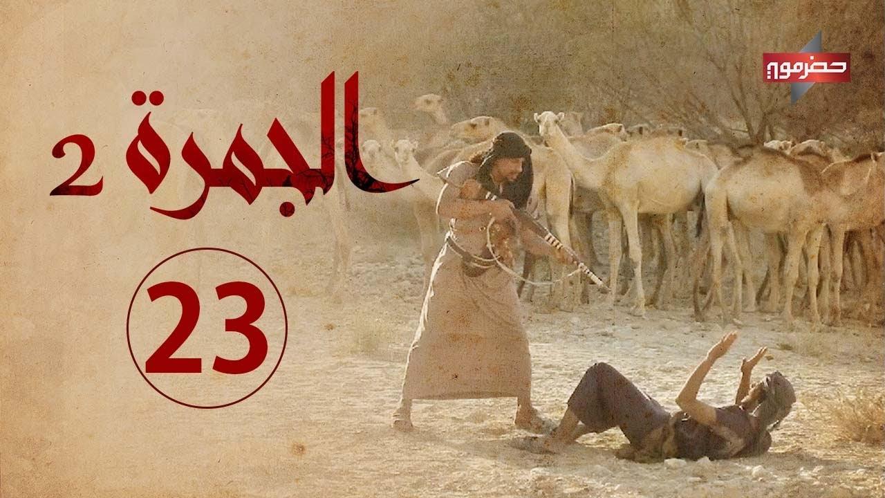 مسلسل الجمرة 2 | الحلقة الثالثة والعشرون | رمضان 2021
