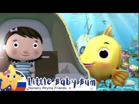 Детские песни   Детские мультики   моряк вышел в море   Новые серии   Литл Бэйби Бам