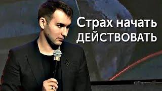 СТРАХ НАЧАТЬ ДЕЙСТВОВАТЬ! СТРАХ НЕУДАЧИ | Михаил Дашкиев. Бизнес Молодость