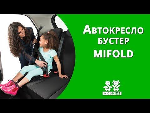 Автокресло бустер Mifold Denim