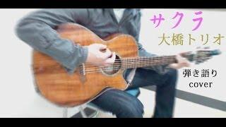 サクラ /大橋トリオ 弾き語りcover