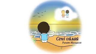 Ринат Малцагов - Сені ойлай (audio)