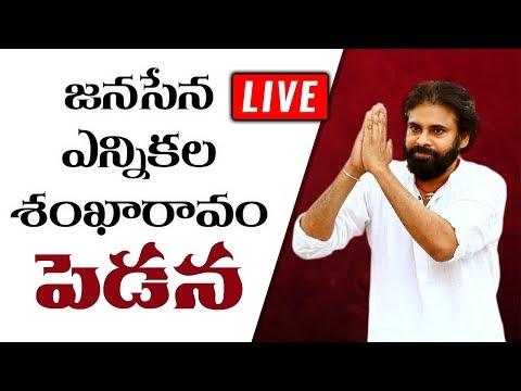 LIVE  || JanaSena Party Election Sankharavam ||  Pedana ||   JanaSena Party