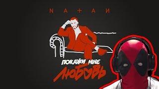 NATAN - ПОКАЖИ МНЕ ЛЮБОВЬ | НАТАН ПОКАЖИ МНЕ ЛЮБОВЬ РЕАКЦИЯ | Натан Блэк Стар | Блэк Стар | МУЗЫКА