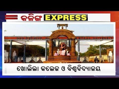 Kalinga Express    News Bulletin 17 June 2020    Kalinga TV