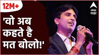 अहमदनगर : '... वो अब कहते है मत बोलो!' कवी संमेलनात कुमार विश्वास यांची तुफान फटकेबाजी