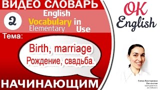 Тема 2: Birth, marriage, death.📕 English vocabulary elementary. Английский словарь для начинающих