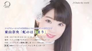 東山奈央、待望のソロデビューシングルに収録される曲をクロス―フェード...