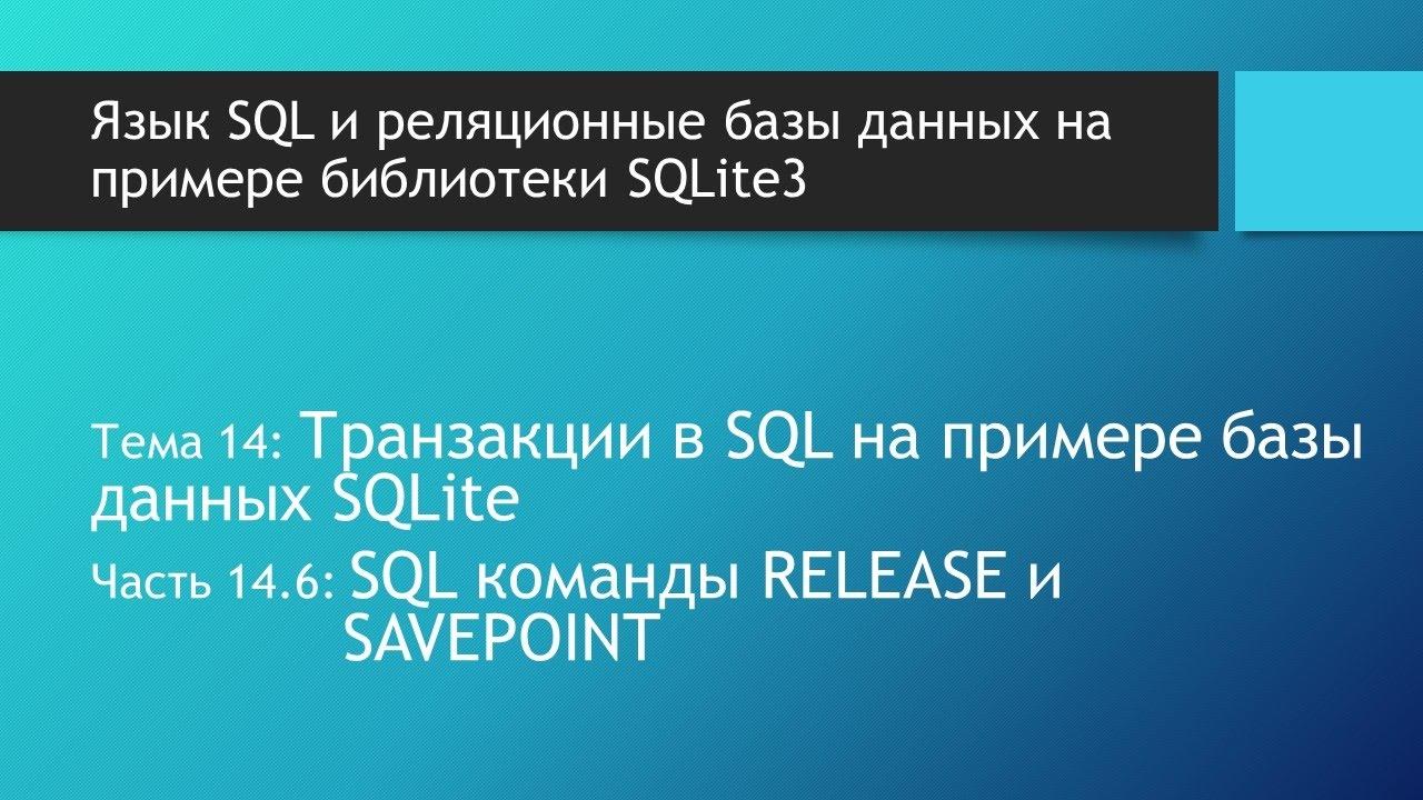 SQL запросы. SQL команды RELEASE и SAVEPOINT: транзакции с именем/вложенные и контрольные точки