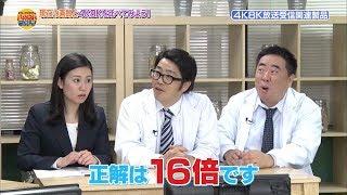 チャンネル登録 お願いします☆ ⇒https://goo.gl/4itQZ3 4K/8K放送が始ま...