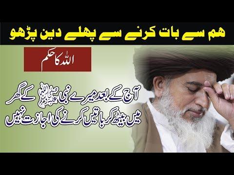 Allama Khadim Hussain Rizvi 2019   NABI PAK Ke Ghar Me Beth Kar Baatein karny Ki Ejzat Nahi   Deen  