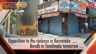 Nerpada Pesu 15-09-2016 Cauvery… Demand … Bandh…  – Puthiya Thalaimurai tv Show