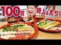 大食い 寿司100貫超 コスパ最強 すし上等 びっくり で寿司パーティー ロシアン佐藤 RussianSato mp3