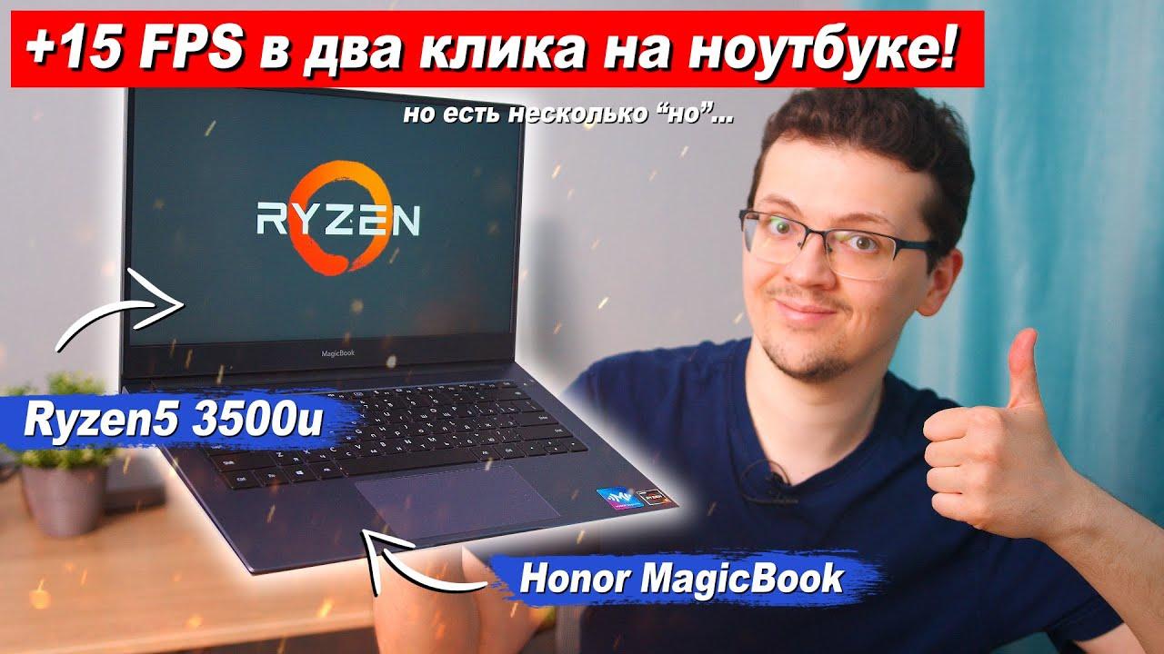 Эксперименты с Ryzen5 3500u в Honor MagicBook. Обзор, разгон и тесты!