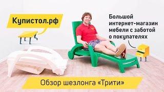Шезлонг Трити. Видеообзор от «Купистол»