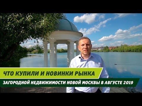 Итоги продаж августа 2019 и новинки рынка загородной недвижимости Новой Москвы