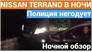 Nissan Terrano - ночной обзор, куда же без Полиции?