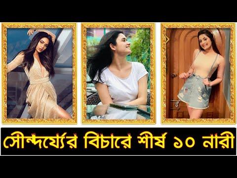 নতুন জরীপে ১০ বাংলাদেশী শীর্ষ সুন্দরী যারা   Top 10 Most Beautiful Women in Bangladesh   Trendz Now