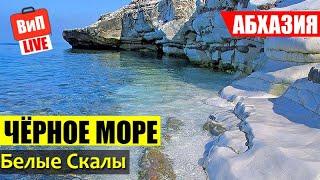 Абхазия   Чёрное Море, Белые Скалы, галечный пляж, живописная природа, путешествие, обзор, отзыв / Видео