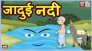 जादुई नदी | बच्चों की हिंदी कहानियाँ | Hindi Fairy Tales | Moral Stories | Tuk Tuk Tv