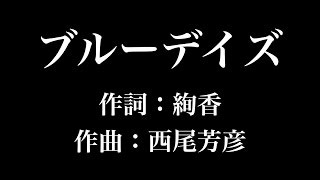 夢見るカラオケ制作人です。よろしくお願いします。 おススメのチャンネルですのでチャンネル登録をよろしくお願いします。 ⇒ 【LINEアニメ...