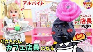 リカちゃん 【はじめてのアルバイト❤】 ゴリエ店長の ハローキティ スイーツカフェ☆ 初めてのアルバイト♪ おもちゃ ゆらりママ