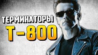 Терминаторы серии Т-800: МонстрОбзор фильма «Терминатор»