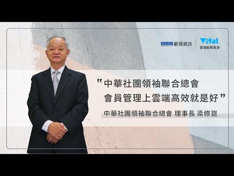 中華社團領袖聯合總會會員管理上雲端高效就是好
