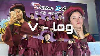[ V-log ] 졸업사진 촬영 : 코로나 시국에 흔한…