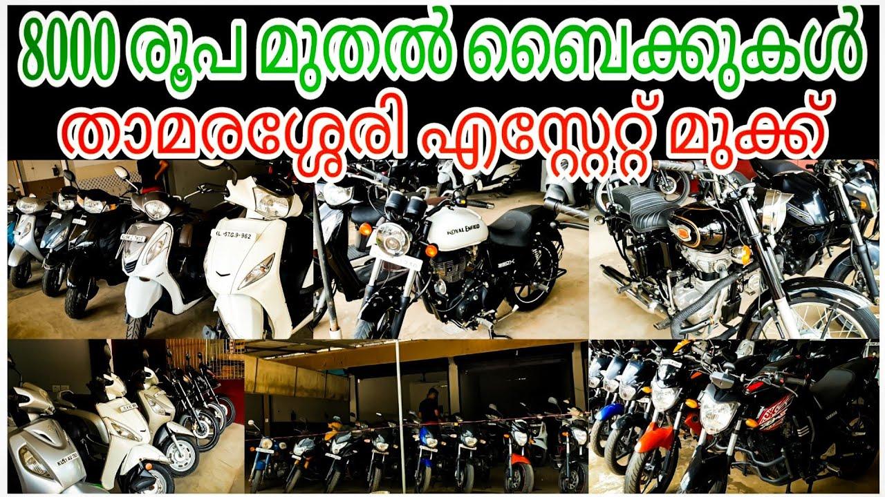 Used bikes for Sale | Ep:5 | 8000 രൂപ മുതൽ ബൈക്കുകൾ| estate mukk | kozhikode |used car|Tribal's Vlog