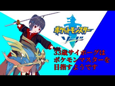 【ポケモン 剣】33歳サイボーグ、夢はポケモンマスターです #1【初見プレイ】