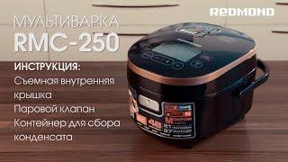 Мультиварка REDMOND RMC-250: как снять паровой клапан, крышку и контейнер для конденсата
