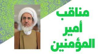 مناقب امير المؤمنين - الشيخ حبيب الكاظمي