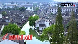 《城市1对1》 空中看城市——绍兴| CCTV中文国际