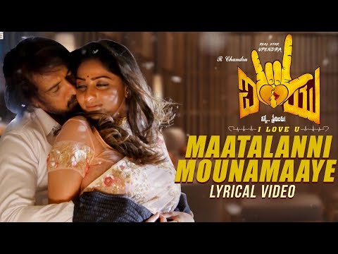 Maatalanni Mounamaaye Lyrical - I Love You Telugu | Real Star Upendra, Rachita Ram | R Chandru