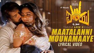 maatalanni-mounamaaye-al---i-love-you-telugu-real-star-upendra-rachita-ram-r-chandru