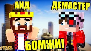 СТРОЮ КАРТУ БОМЖА В МАЙНКРАФТЕ АИД и ДЕМАСТЕР ВЫЖИВАНИЕ БОМЖА В РОССИИ Minecraft ВЫЖИВАНИЕ В ГОРОДЕ