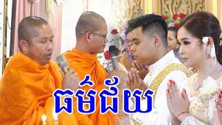 ធម៌ជ័យ Khmer wedding ceremony 2020 by BestSolution #3