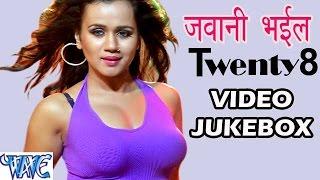 HD जवानी भईल Twenty 8 - Jawani Bhail Twenty - 8 || Video Jukebox || Bhojpuri Hit Songs 2015 new