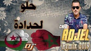 Cheb Adjel 2021 -Halo Lhdada (🇩🇿🇲🇦 حلو لحدادا ) Remix